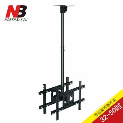 NB 32-50吋雙螢幕液晶懸吊架/NBT590-15