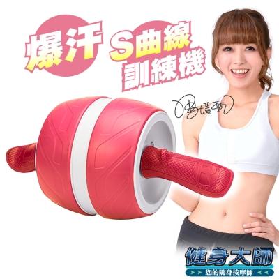 健身大師-爆汗款人魚線核心訓練機-粉