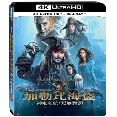 加勒比海盜 神鬼奇航:死無對證 UHD+BD 雙碟限定版  藍光 BD