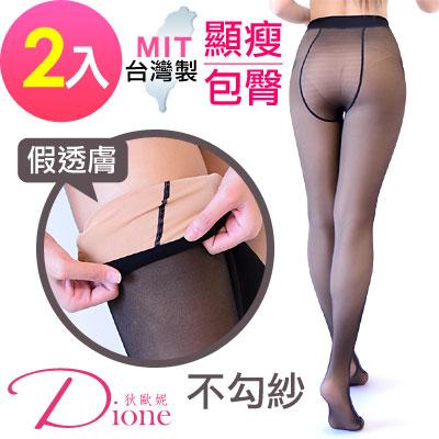 Dione 狄歐妮 魔力顯瘦假透膚 造型保暖褲襪9分-超值2入