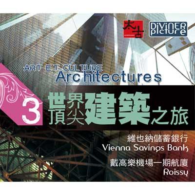 世界頂尖建築之旅 DVD 3:維也納儲蓄銀行/ 戴高樂機場一期航廈