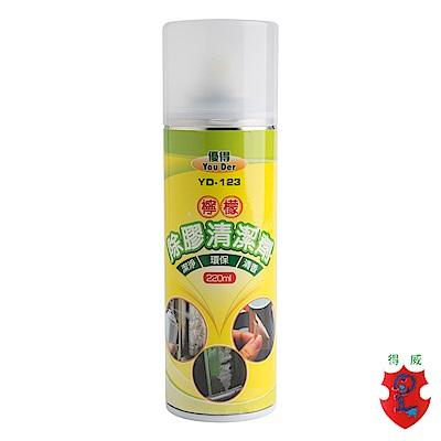 除膠噴劑 除膠清潔劑-檸檬清香-台灣製造 220ml