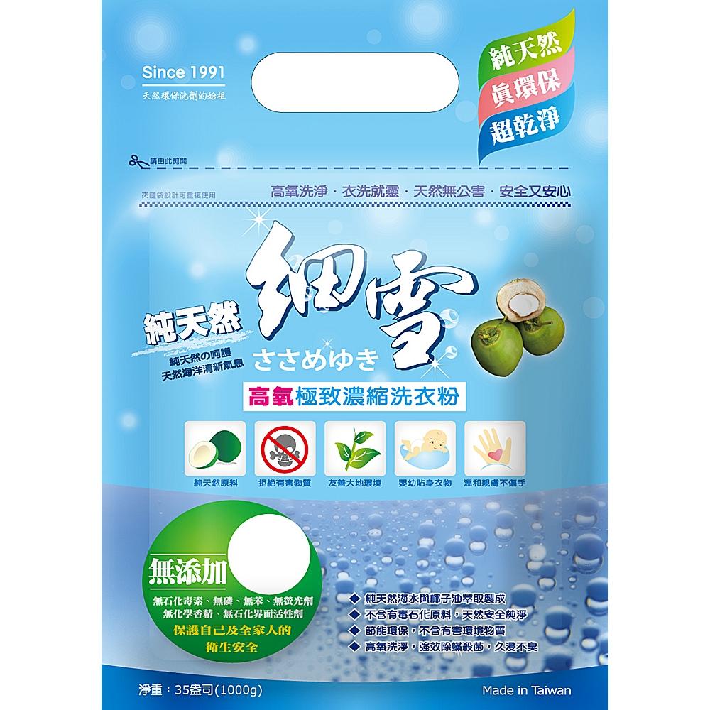 綠寶喜得 - 細雪 - 1KG 裝 (24入) 天然 高氧 極致 濃縮洗衣粉