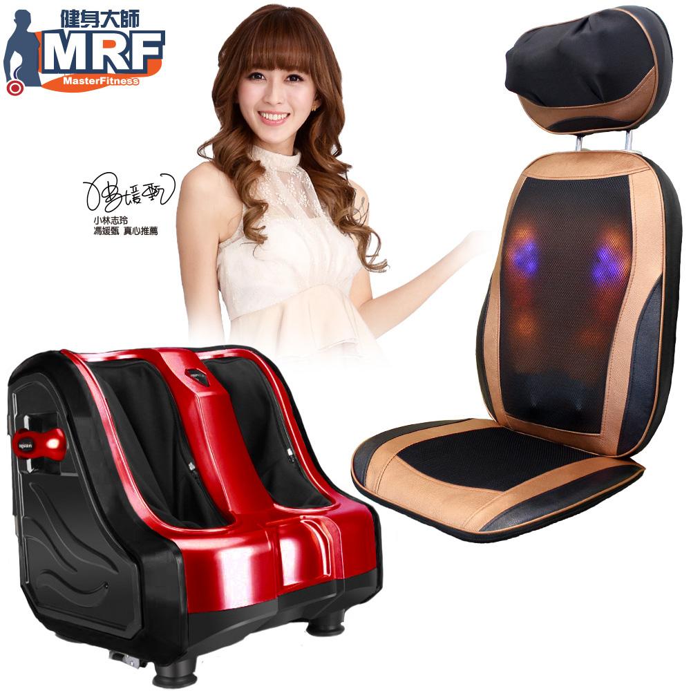 MRF健身大師—超越至尊天王按摩組