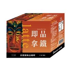 西雅圖 即品拿鐵咖啡(21gx15包)