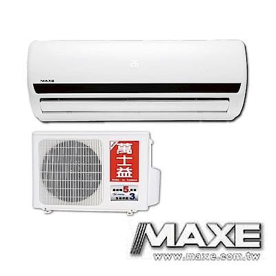 MAXE萬士益 7-9坪變頻冷暖冷氣MAS-50VH/RA-50VH