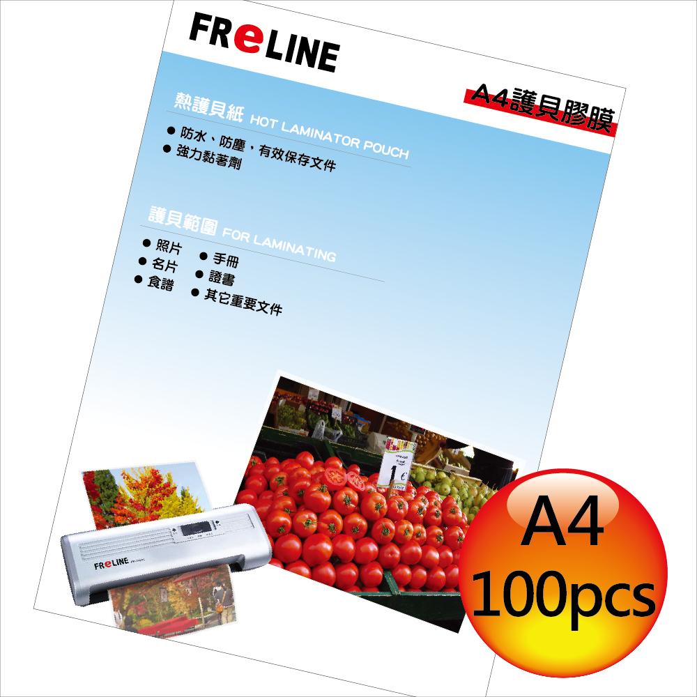 FReLINE_A4護貝膠膜FF-A4100