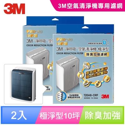 3M 淨呼吸空氣清淨機-極淨型10坪T20AB-ORF專用濾網 (除臭加強濾網) (2入組
