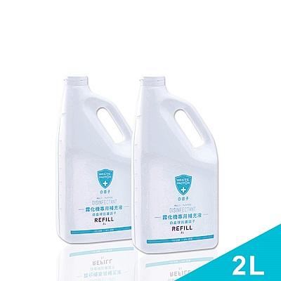 白因子環境霧化機補充液2L(2瓶裝)