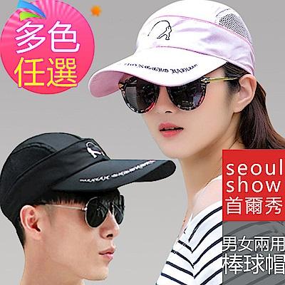 seoul show首爾秀 男女拉鏈棒球帽兩用遮陽帽