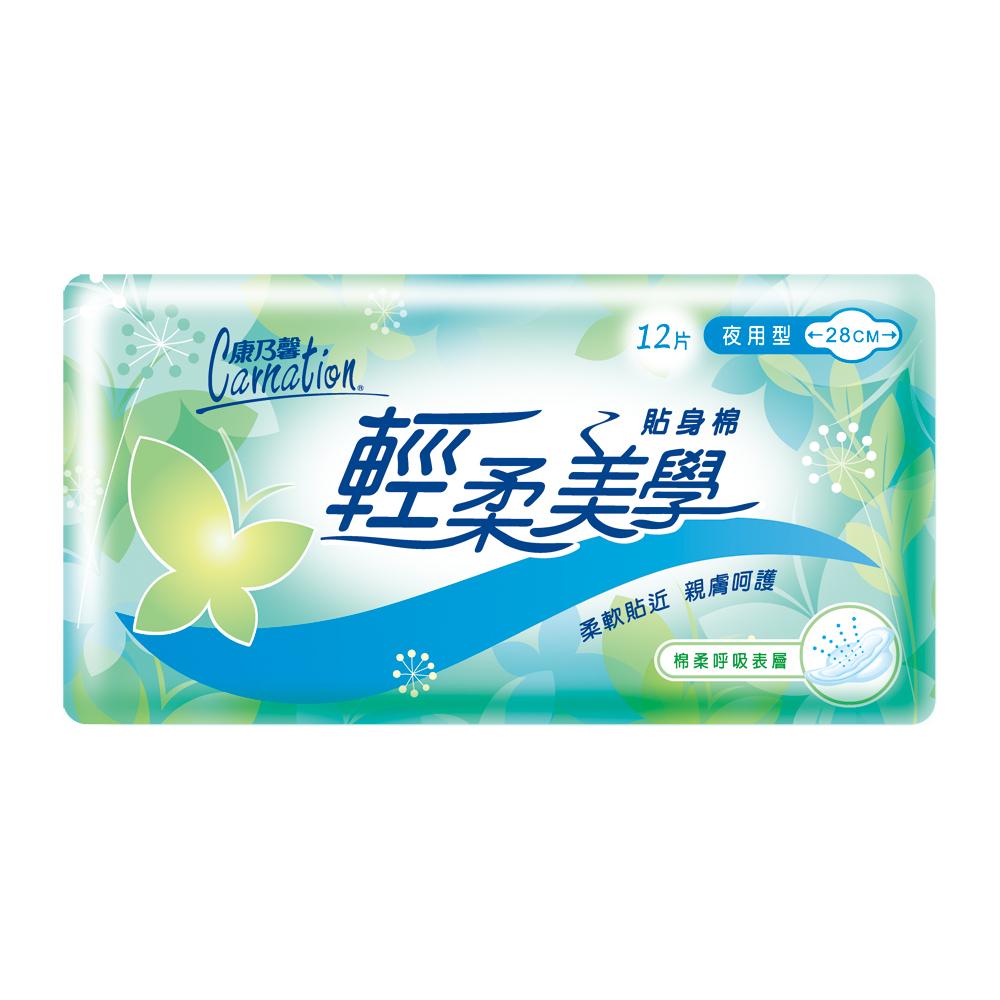 康乃馨 輕柔美學貼身棉 28cm夜用型 12片X8包/箱