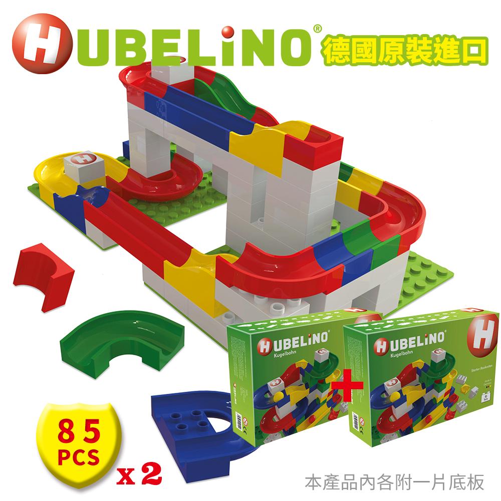 德國HUBELiNO 85pcs積木軌道套件+基本積木組-二組
