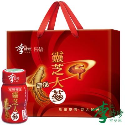 李時珍本草屋-靈芝御品人蔘精華飲禮盒(1盒共8瓶)