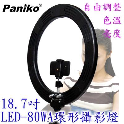 Paniko 調色溫LED環形攝影燈(RL-80WA)