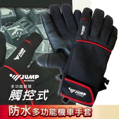 JUMP 配色防水防滑智慧多功能機車手套(奇幻紅)