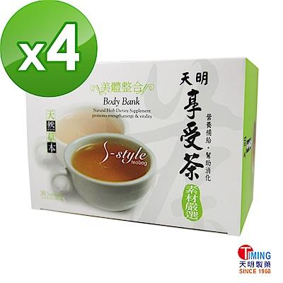 天明製藥 享受茶(30包/盒)*4入組