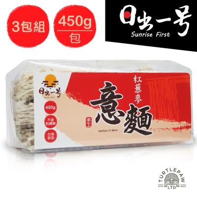 日出一號 藜麥麵紅藜麥意麵450G/包(3包組)-臺灣製造手工日曬