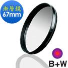 B+W   灰色半面漸層鏡片 Dark Gray 502  (67mm)