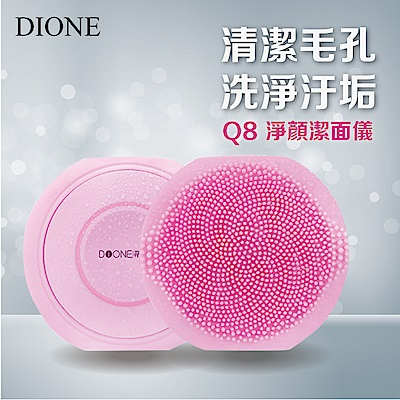Dione 超音波聲波震動 矽膠洗臉機(電動深層淨顏洗顏潔面潔顏淨膚美容儀黑頭)