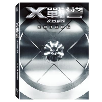 X戰警系列8碟套裝DVD 內含未來昔日 預購加贈變種人日誌