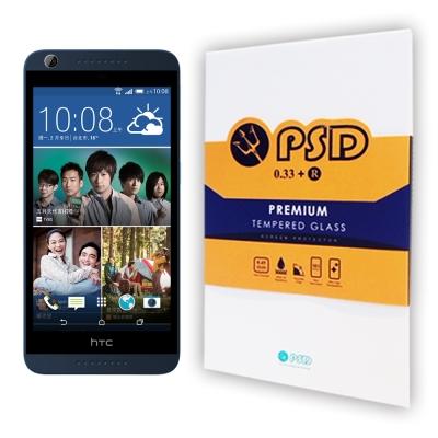 PSD HTC Desire 826 9H 0.33m鋼化玻璃保護貼