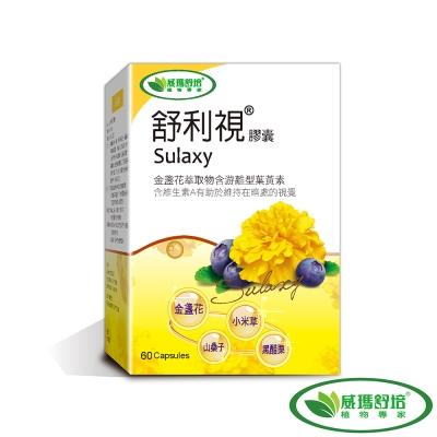 威瑪舒培  舒利視複方金盞花葉黃素 60顆/盒
