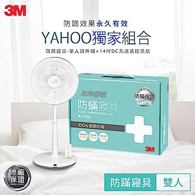 3M 新絲舒眠 100%防蹣寢具-雙人四件組+東元14吋遙控DC扇(Yahoo獨家)