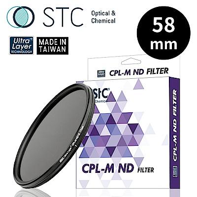 【STC】CPL-M ND16 Filter 58mm 減光式(-4EV)偏光鏡