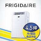 [福利品]美國Frigidaire富及第 移動式空調冷暖型 4.5坪 FAC-26CPH