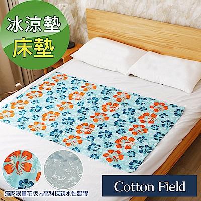 棉花田 沁涼夏威夷 酷涼冷凝床墊(90x140cm)