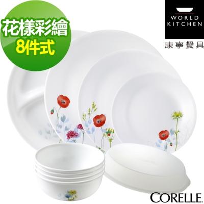 CORELLE康寧 花漾彩繪9件式餐盤組(901)