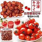 (滿777免運)【天天果園】Q&C冷凍新鮮水果-台灣蕃茄切半 (600g)