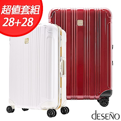 Deseno 酷比II-28+28吋輕量深鋁框行李箱兩件組(任選)