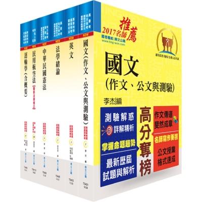 民航三等(航務管理)套書(不含英語會話、空氣動力學)(贈題庫網帳號、雲端課程)