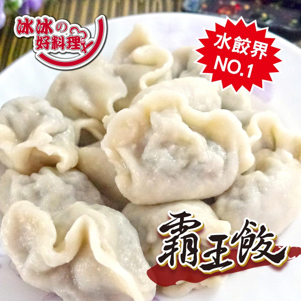 冰冰好料理 粒粒飽滿手工霸王餃3包組(口味任選)