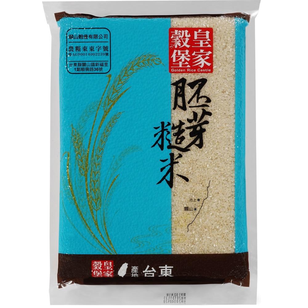 皇家穀堡  胚芽糙米(1.5kg)