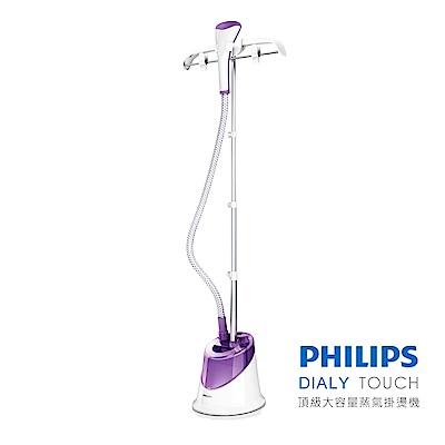 飛利浦 PHILIPS 頂級大容量蒸氣掛燙機(GC506)