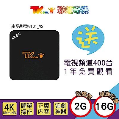 喬帝Lantic 彩虹奇機 G101 4K智慧電視盒+LiTV(1年)超值組