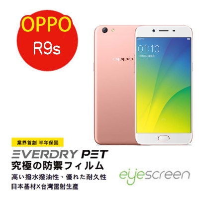 EyeScreen Oppo R9s EverDry PET 螢幕保護貼(非滿版...