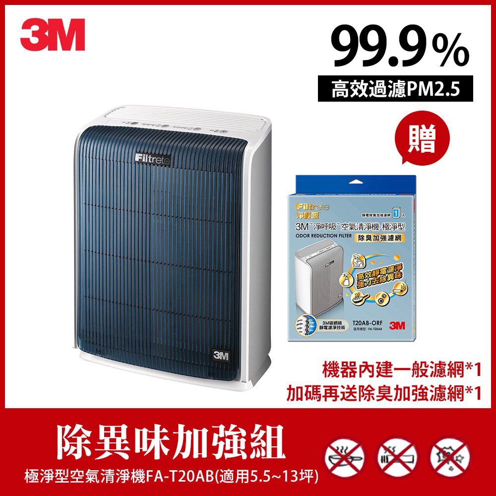 3M 淨呼吸極淨型空氣清淨機-FA-T20AB(適用5.5~13坪)