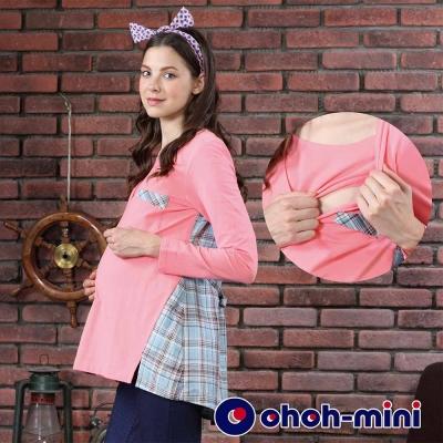 【ohoh-mini 孕婦裝】個性前短後長拼接孕哺上衣(兩色)