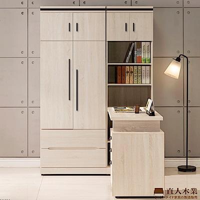 日本直人木業-COCO簡約140CM被櫥高衣櫃加調整書桌(140x174x209cm)
