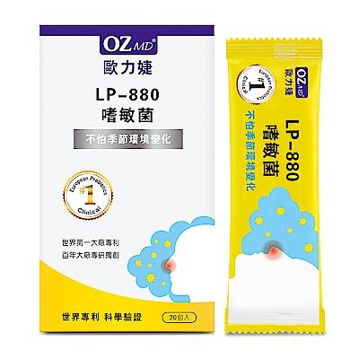 歐力婕 LP-88嗜敏菌 (20包盒)