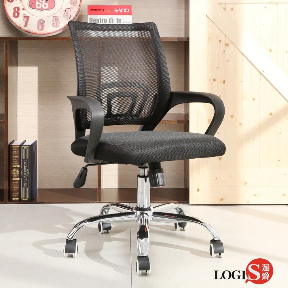 LOGIS- 行動力FX半網事務椅 辦公椅 電腦椅 書桌椅