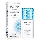 *SOFINA蘇菲娜 芯美顏美白瀅潤日間防禦乳升級版SPF50+清爽型30ml
