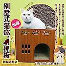寵喵樂-別墅式城堡貓抓板