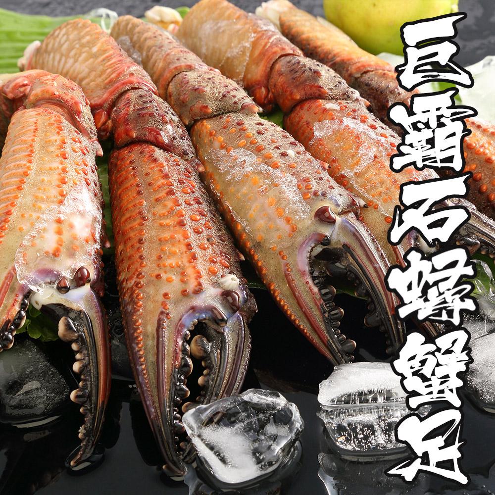 海鮮王 巨無霸石蟳蟹腳*4包組 ( 500g±10%/包)