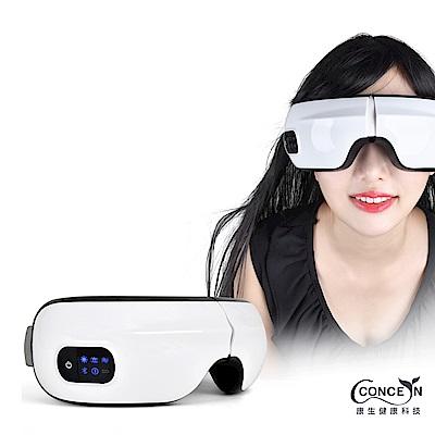 Concern 康生 奪目魅力頂級氣壓式護眼部按摩器 CON-518