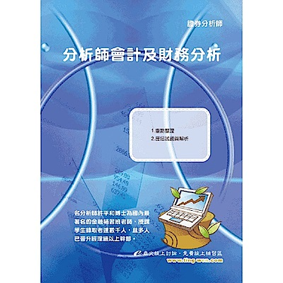分析師會計及財務分析(17版)