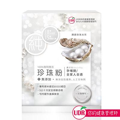 UDR100%天然超細珍珠粉(30包/盒)x4盒